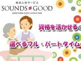 株式会社サウンズグッド/MNASO002