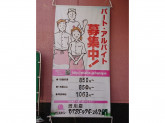 バーミヤン 渋川店