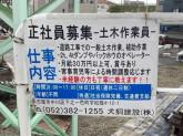 犬飼建設株式会社 中川営業所