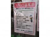 食の駅 吉岡店