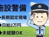 株式会社ジャパンサービス【募集エリア17】