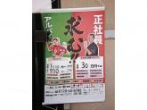 魚民 三島広小路駅前店