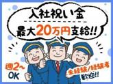株式会社エムディー警備奈良(生駒市エリア)