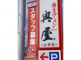 徳島ラーメン奥屋石井店