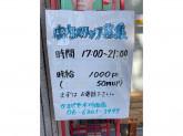 本家かまどや 木川西店