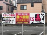 赤から 立川高松店