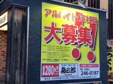 鳥三郎 岡山西市店