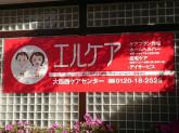 エルケア株式会社 大阪西ケアセンター
