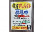 白馬童子(はくばどうじ) 豊中店