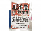 ファミリーマート 志木駅東口店