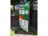びっくりドンキー 鶴ケ島店