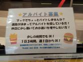 マクドナルド MARKIS静岡店
