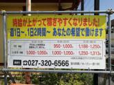 KANSAI 高崎高関店