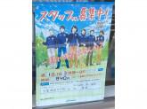 ファミリーマート 大泉坂田七丁目店