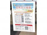 セブン-イレブン 太田市東矢島町店