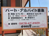 かつはな亭 太田矢島店