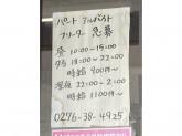 会津ばんだいらーめん太田高林店