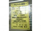 マツモトキヨシ イーサイト高崎店