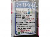 カワチ薬品 渋川南店(調剤薬局併設)