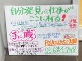 ポーラ エステピュア 天四店