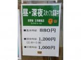 吉野家 王寺駅前店
