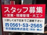 秋田建設株式会社/秋田建設設計事務所