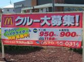 マクドナルド 太田内ヶ島店