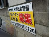 株式会社三共総合警備