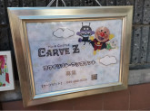 CARVE Z(カーブゼット)