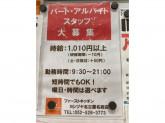 ファーストキッチン ヨシヅヤ名古屋名西店