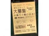 株式会社京町屋 徳川店