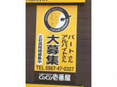 カレーハウス CoCo壱番屋 愛知平和店