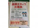 ヨシヅヤ平和店