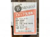 東海酒場BONBAR(ボンバー)