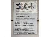 Kanayama(カナヤマ)トランジット