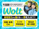 wolt(ウォルト)函館/杉並町駅周辺エリア2
