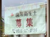 五藤歯科医院