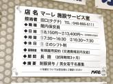 武蔵浦和マーレ