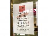 カフェ・ミヤマ 中野ブロードウェイ店