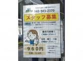 クリーニングみわ 東川口2号店