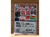 備長扇屋 横浜関内店