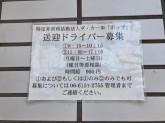 特定非営利活動法人 ダ・カー歩