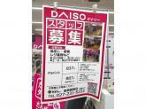 ダイソー セキチュー前橋関根店