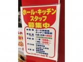 横濱 一品香 相鉄ジョイナス店