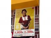すき家 イオンモール北戸田店