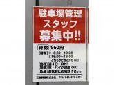 三友興産株式会社(新横浜スカイパーキング)