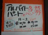 中華料理 紅燈籠(ホントウロウ)