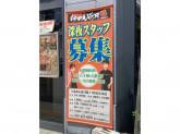 らあめん花月嵐 戸田美女木店