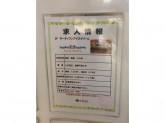 サーティワン 横浜四季の森店