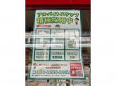 まいばすけっと 鶴見本町通2丁目店
